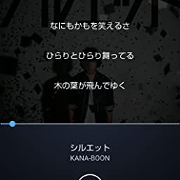 Amazon Music Kana Boonのシルエット Amazon Co Jp