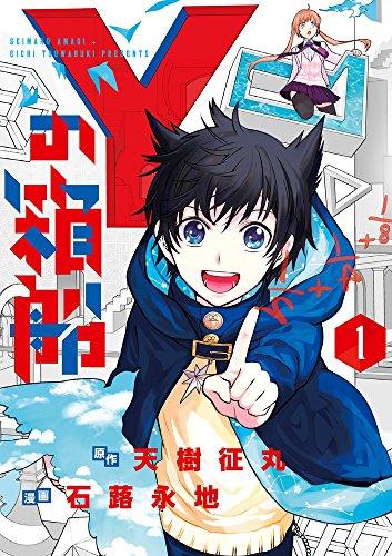 Yの箱船 1 (てんとう虫コロコロコミックス)