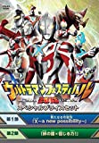 Sci-Fi Live Action - Ultraman Festival 2015 Special Price Set (2DVDS) [Japan DVD] TCED-2796
