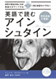 MP3 CD付 英語で読むアインシュタイン Albert Einstein【日英対訳】 (IBC対訳ライブラリー)