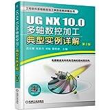 UG NX 10.0多轴数控加工典型实例详解(第3版)