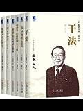 管理大师稻盛和夫经典收藏版共6册(《拯救人类的哲学》、《干法》、《领导者的资质》、《调动员工积极性的七个关键》、《阿米巴经营(实战篇)》《稻盛和夫语录100条》)