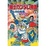 Specter SD Gundam Gaiden Knight Special Edition Gundam story (1) Elga (comic bonbon) (1990) ISBN: 4063216047 [Japanese Import]