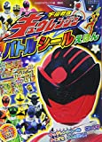 Uchu Sentai Kyuranger Battle Sticker Book
