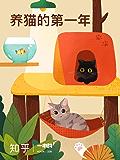 养猫第一年(知乎 作品) (知乎「一小时」系列)