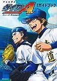 テレビアニメ ダイヤのA 公式ガイドブック (講談社 MOOK)