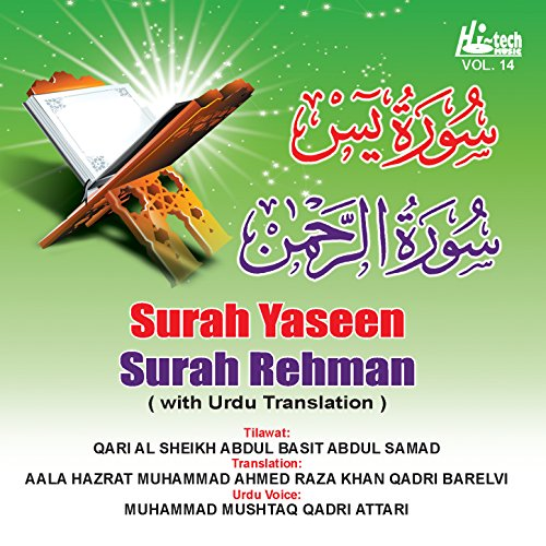 Surah Yaseen Surah Rehman (with Urdu Translation) (Surah Rehman With Urdu Translation Qari Abdul Basit)