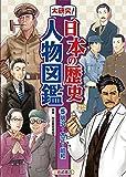 大研究!  日本の歴史人物図鑑 (5) 明治・大正~昭和