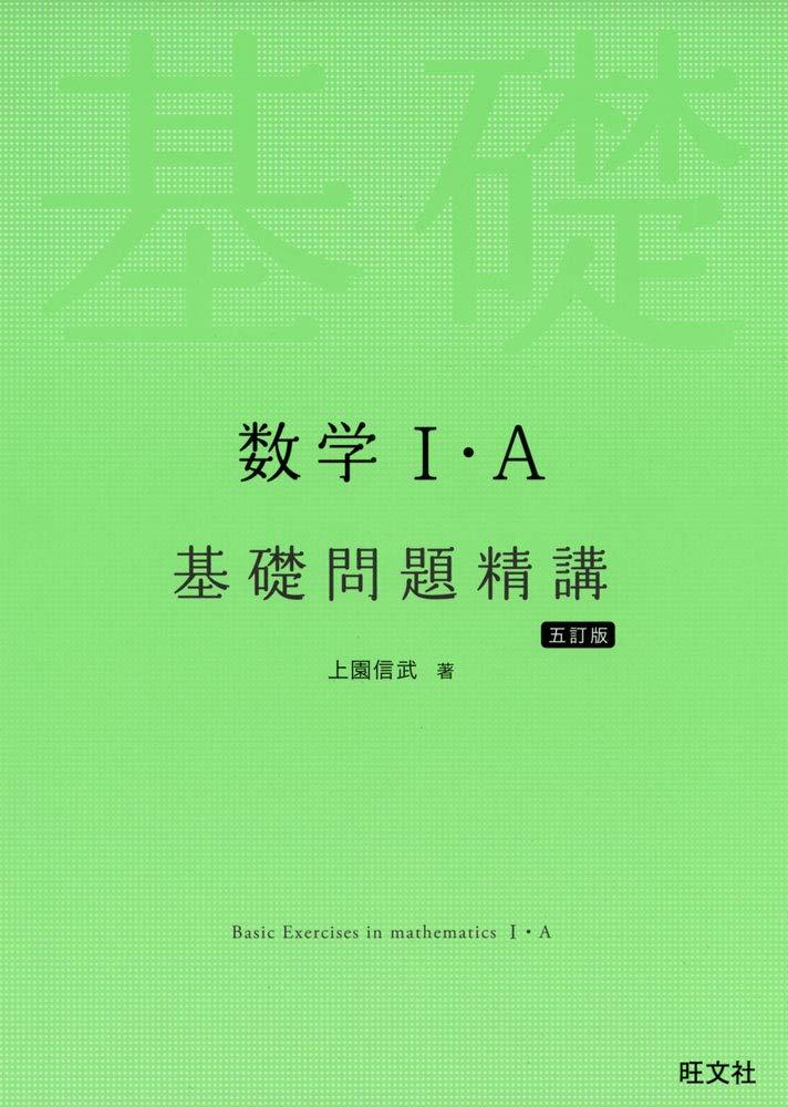 数学のおすすめ参考書・問題集『数学基礎問題精講』