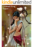 பூ வண்ணம் போல நெஞ்சம்... (Tamil Edition)