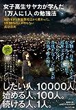 女子高生サヤカが学んだ「1万人に1人」の勉強法