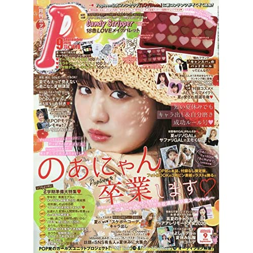 Popteen 2020年9月号 画像