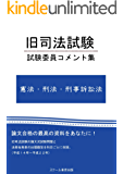 旧司法試験 試験委員コメント集 憲法・刑法・刑事訴訟法