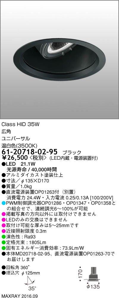 マックスレイ 照明器具 基礎照明 GEMINI-M LEDユニバーサルダウンライト φ125 広角 深型 HID35Wクラス 温白色(3500K) 連続調光 61-20718-02-95 B077B1JHKM