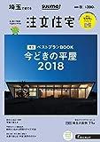 SUUMO注文住宅 埼玉で建てる   2018年秋号
