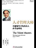 人才管理大师:卓越领导者先培养人再考虑业绩 (拉姆·查兰管理经典)