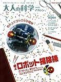 大人の科学マガジンVol.33(卓上ロボット掃除機) (学研ムック 大人の科学マガジンシリーズ)