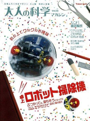 Price comparison product image Gakken Mini Robotic Vacuum Cleaner Kit (Gakken Otonano Kagaku,  Vol. 33) (Gakken Otonano Kagaku,  Vol. 28)
