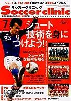 Soccer clinic (サッカークリニック) 2010年 07月号 [雑誌]