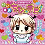 I love Chibi ? Devi! (Ninki-sha super Encyclopedia) (2012) ISBN: 4097504029 [Japanese Import]