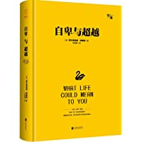 """自卑与超越(纪念版)(典藏版)-""""慢读""""系列"""