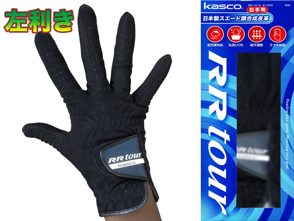 Kasco RR-1015 weatherproof golf glove for the right hand (Black, 21cm)