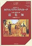 オペラ対訳ライブラリー マスカーニ:カヴァレリア・ルスティカーナ/レオンカヴァッロ:道化師