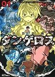 戦闘破壊学園ダンゲロス(1) (ヤンマガKCスペシャル)(横田 卓馬/架神 恭介)