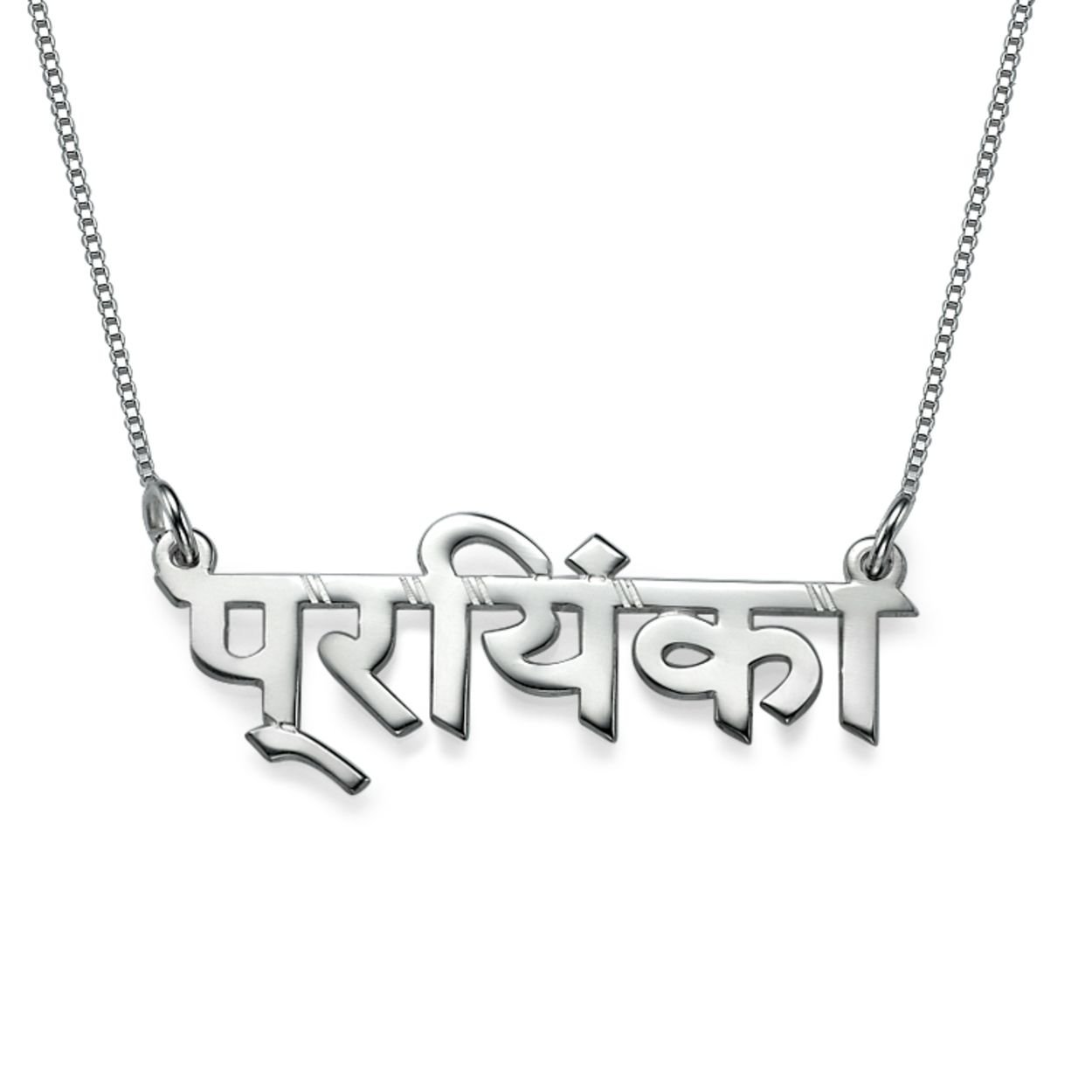 Hindi Name Pendant 925 Sterling Silver - Custom Made jewelry with Any...