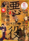 悪役日本史人物列伝 (にちぶんMOOK)