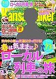 関西ウォーカー 2017年04/18号
