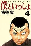僕といっしょ(4) (ヤングマガジンコミックス)