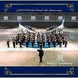 航空自衛隊 航空中央音楽隊 創設55周年記念アルバム 風 ~Wind of Symphony~(通常盤)