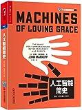 人工智能简史:湛庐文化机器人与人工智能书系(附人工智能大事年表)
