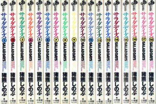 SALAD DAYS(サラダデイズ) 全18巻完結 (少年サンデーコミックス)の商品画像