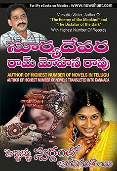 Suryadevara rammohan rao novels pdf
