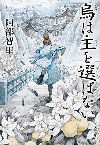 烏は主を選ばない 八咫烏シリーズ 2 (文春文庫)