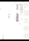 芙蓉镇 (茅盾文学奖获奖作品全集)