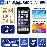ジェイグラス JGLASS iPhone 6 / 6S Plus 強化ガラス 液晶保護フィルム 日本旭硝子 iPhone 6/6S Plus 高級液晶保護フィルム 9H級 0.26mm アイフォン 6 / 6S プラス 保証あり