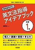 絶対成功する!英文法指導アイデアブック 中学1年 (目指せ!英語授業の達人)