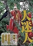 快楽亭ブラック 大迷人                    [DVD]