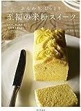 ふんわり、しっとり 至福の米粉スイーツ 小麦粉、卵、乳製品、白砂糖を使わないグルテンフリーレシピ