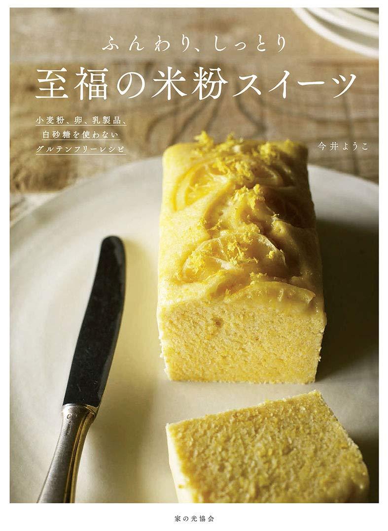 お 菓子 米粉