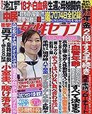 週刊女性セブン 2019年 2/28 号 [雑誌]