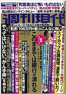 [雑誌] 週刊現代 2016年10月15・22日号 [Shukan Gendai 2016-10-15-22]