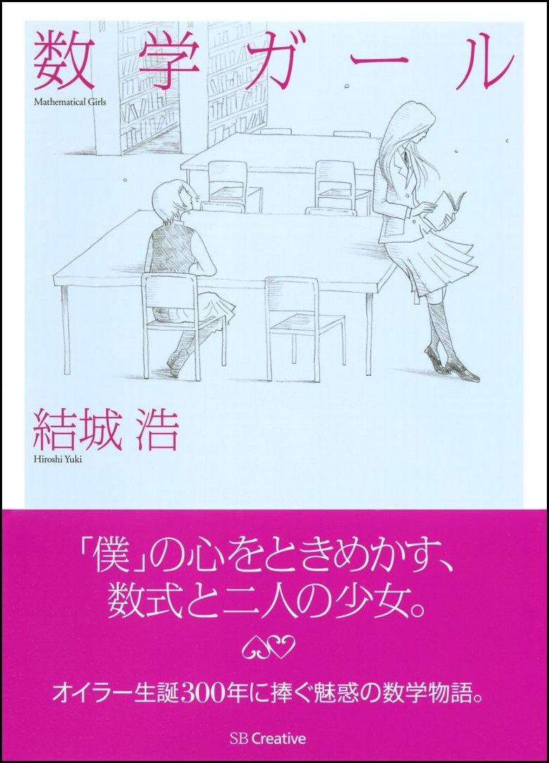 Download Mathematical Girls (Japanese Edition) pdf epub