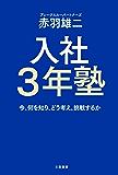 入社3年塾―――今、何を知り、どう考え、挑戦するか (三笠書房 電子書籍)