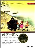 國際大獎小說(升級版):橋下一家人