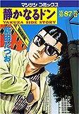 静かなるドン (87) (マンサンコミックス)
