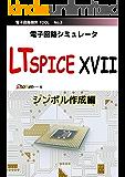 電子回路シミュレータ LTspice XVII 「シンボル作成編」: LTspiceXVII で新しいシンボルを作成する手順を初心者にも分かりやすく作成しました。